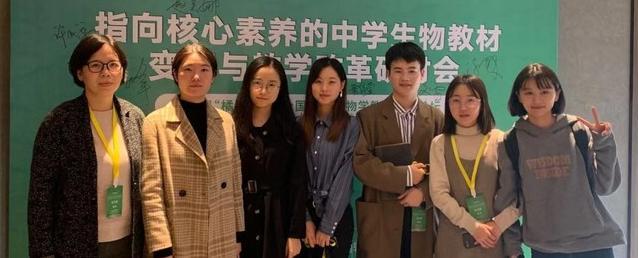 中心师生参加中学生物教材改革变...