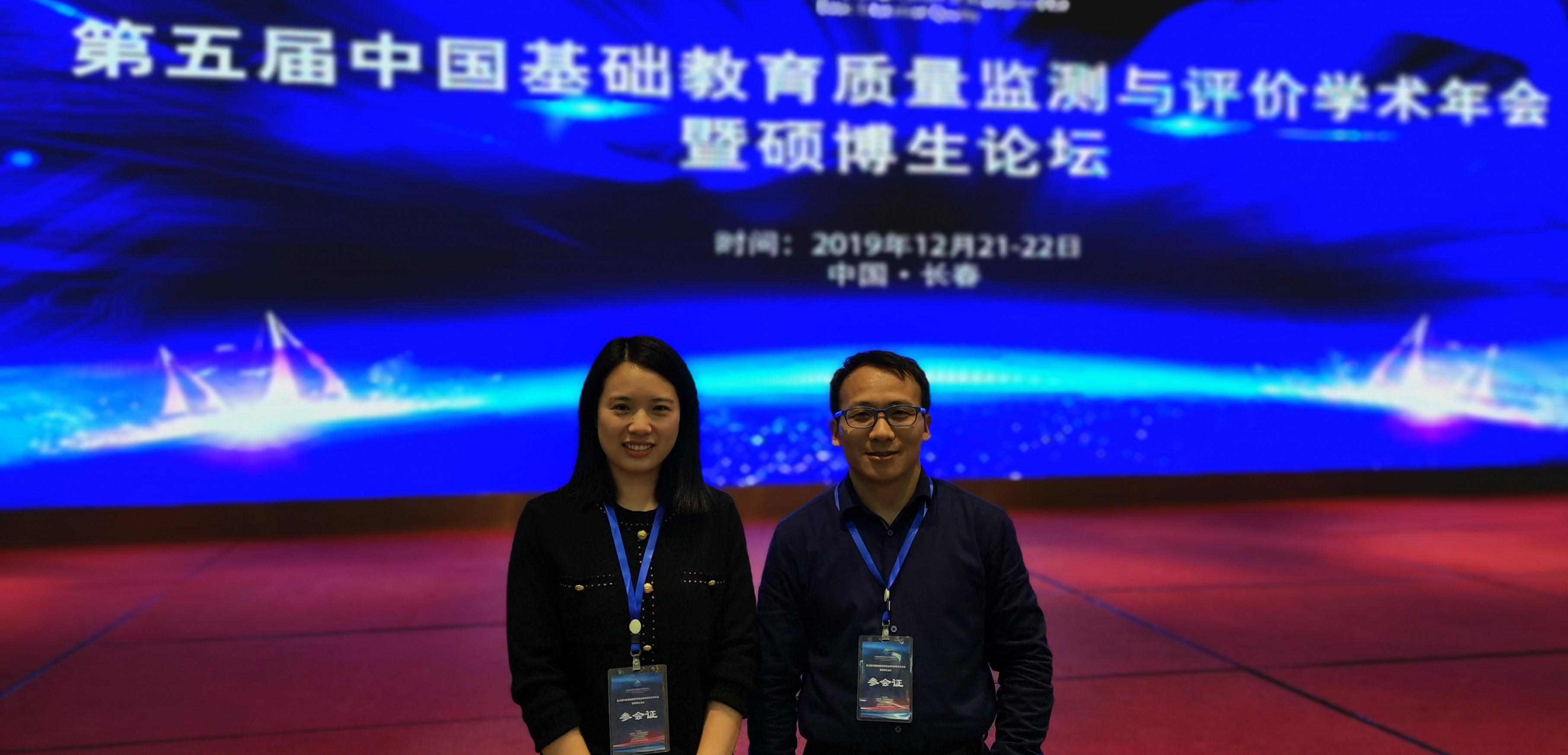 中心教师参加第五届中国基础教育...